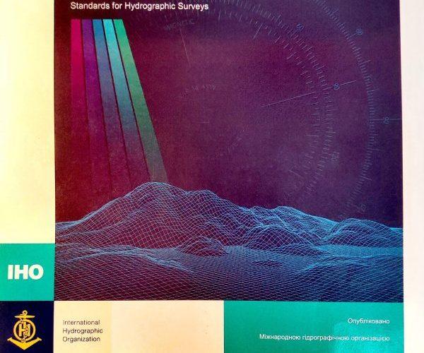 Зміни у вимогах до гідрографічних досліджень