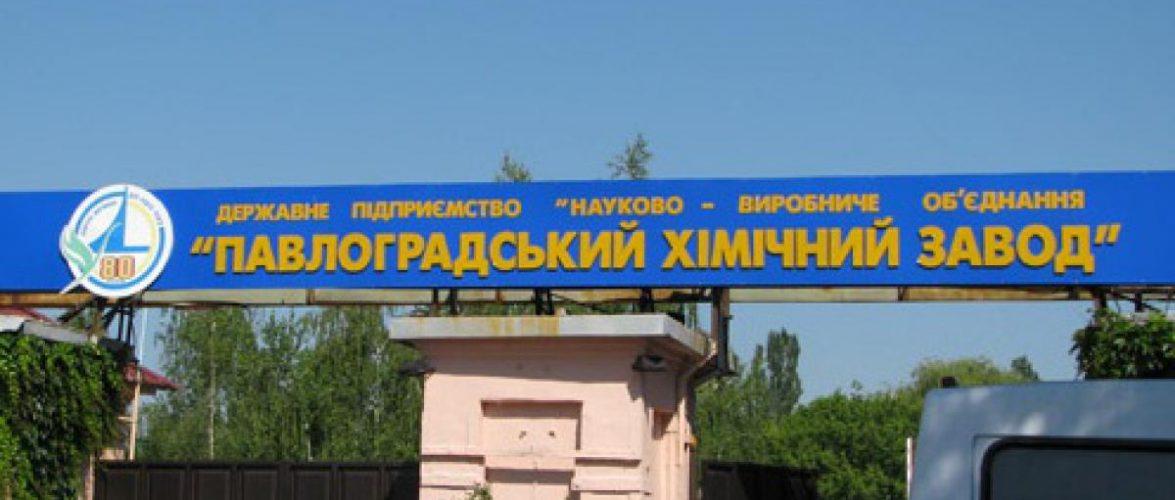 Павлоградський хімзавод: нові факти корупції