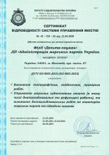 Філія «Дельта-лоцман» успішно пройшла щорічний аудит Регістру судноплавства України